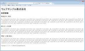 コピーライト表記を記載する-ウェブ制作チュートリアル