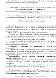 Итоги работы Департамент юстиции Карагандинской области 2 jpg992 34 КБ 06 08 2015 12 19 04