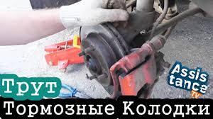 Трут <b>тормозные колодки</b> / Причина трения тормозных колодках ...