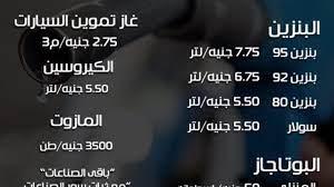اسعار البنزين في مصر اليوم الجديدة الاحد 28-12-2020 في جميع محطات الوقود  على مستوي الجمهورية - إقرأ نيوز
