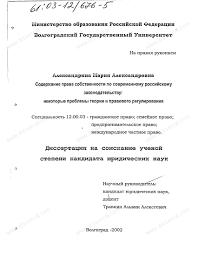 Диссертация на тему Содержание права собственности по  Диссертация и автореферат на тему Содержание права собственности по современному российскому законодательству Некоторые проблемы