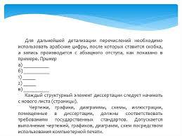 Образец акта внедрения диссертации anhiqumelesca s blog  образец акта внедрения диссертации