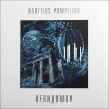 <b>Наутилус Помпилиус</b> - <b>Невидимка</b> (BoMB 033-828 LP)