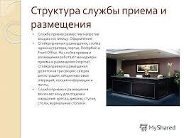 Презентация на тему КУРСОВАЯ РАБОТА Разработка технологии и  5 Структура