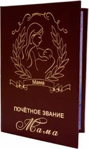 Купить шуточные дипломы в Киеве Прикольные дипломы на подарок в  Диплом Почетное звание Мама