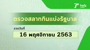 ตรวจหวย 16 พฤศจิกายน 2563 ตรวจผลสลากกินแบ่งรัฐบาล หวย 16/11/63