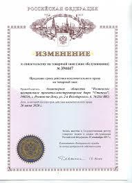 Лицензии и дипломы РЦПКБ Стапель  Продление срока действия товарного знака 394447