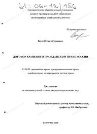 Диссертация на тему Договор хранения в гражданском праве России  Диссертация и автореферат на тему Договор хранения в гражданском праве России
