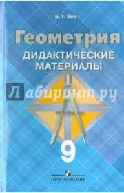 Книга Геометрия класс Дидактические материалы Борис Зив  Геометрия 9 класс