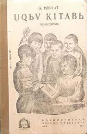 Башкирский язык Википедия Учебник на башкирском языке для начальных классов на латинице 1934 год
