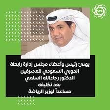 دوري كأس الأمير محمد بن سلمان 🇸🇦 on Twitter: