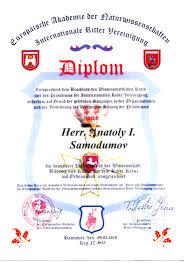 Диплом от Европейской Академии Естественных Наук Гравитационная  Диплом от Европейской Академии Естественных Наук