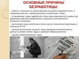 Презентация на тему Государственное бюджетное профессиональное  8 ОСНОВНЫЕ