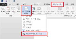 Excel 差し込み 印刷