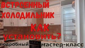 Как установить встроенный холодильник на кухне. Мастер-класс ...