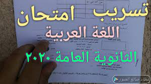 عااااااااجل | تسريب امتحان اللغة العربية للصف الثالث الثانوي - ثانوية عامة  2020 - YouTube