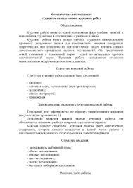 Положение о курсовой работе уч г  Структура курсовой работы Российский новый университет