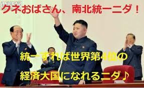 「韓国、最悪のシナリオに急傾斜しつつあるのではないのか」の画像検索結果