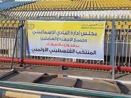 لافتات ترحيب وتكريم للمنتخب الفلسطيني في الإسماعيلية صور