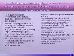 Читать курсовая по бухучету управленческому учету Договірна  Рефератко работа № 113661 слайд № 3