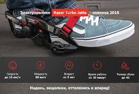 <b>Razor Turbo Jetts</b>: электроролики, которые жгут!