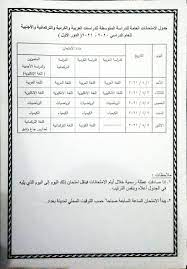 جدول امتحانات الثالث متوسط الدور الاول 2021