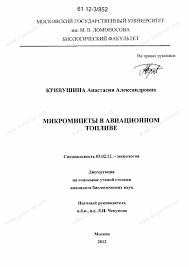 Диссертация на тему Микромицеты в авиационном топливе  Диссертация и автореферат на тему Микромицеты в авиационном топливе научная электронная