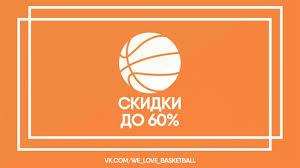 Товары We Love Basketball | NBA, Баскетбол, НБА – 697 товаров ...
