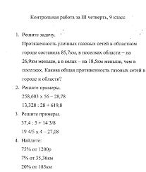 Контрольная работа за полугодие по математике класс в  контрольная работа за 1 полугодие по математике 5 9 класс в коррекционной школе 8 вида