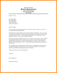 8 Sample Cover Letter With No Experience Sap Appeal