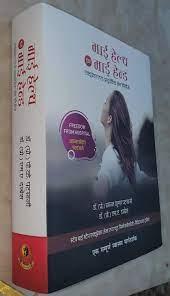 Buy माई हेल्थ इन माई हैण्ड ( एक्यूप्रेशर एण्ड आयुर्वेदिक होम रेमिडीज ) Book  Online at Low Prices in India | माई हेल्थ इन माई हैण्ड ( एक्यूप्रेशर एण्ड  ...
