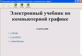 Разработка электронного учебника по компьютерной графике диплом  Разработка электронного учебника по компьютерной графике