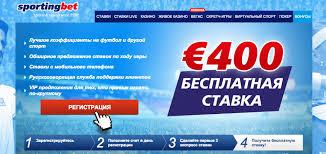 Бк спортингбет официальный сайт
