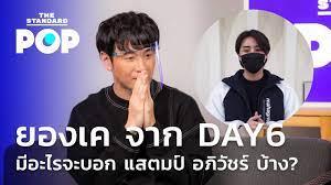 ชมคลิป: ยองเค จาก DAY6 มีอะไรจะบอก แสตมป์ อภิวัชร์ บ้าง?  หลังได้ร่วมงานกันในเพลง 'ใจอ้วน / Sugar High' – THE STANDARD