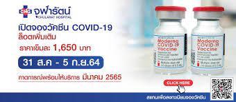 เช็กเลย! รพ.เอกชน เปิดจองซื้อวัคซีน