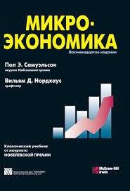 Микроэкономика курсовая работа цена руб заказать в Минске  Микроэкономика курсовая работа ЧУП Альтернативасервис в Минске