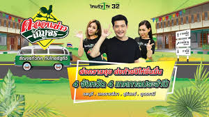 ไทยรัฐทีวี,thairathtv,ช่องไทยรัฐ32,รายการทีวี,ดูทีวีออนไลน์,ดูสด,รายการ ย้อนหลัง,เกมส์โชว์,วาไรตี้,คลิปข่าว
