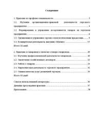 Отчёт по практике по профилю специальности и стажировке на  Отчёт по практике Отчёт по практике по профилю специальности и стажировке на примере магазин
