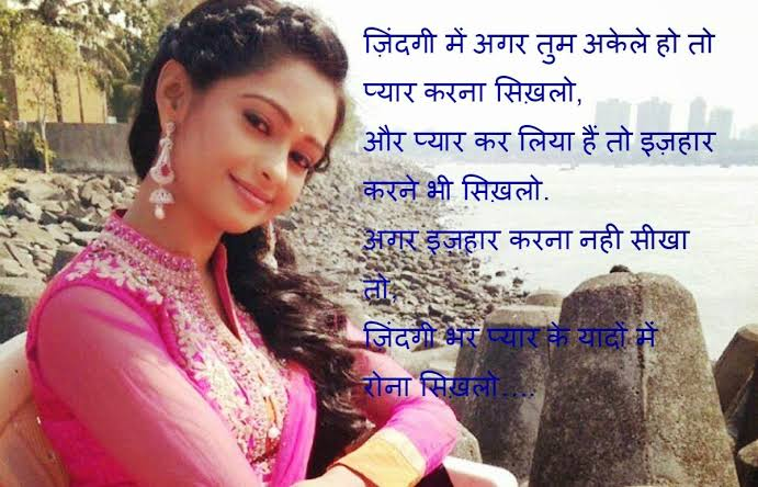 i love you sms in hindi for girlfriend 140 words