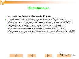 Презентация на тему РОД epipactis l zinn во флоре Беларуси  5 exit Материалы