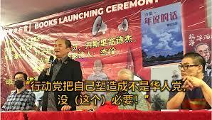 """Sahabat Rakyat Malaysia: 刘天球痛斥行动党领导, 为了马来票而""""去华化"""""""