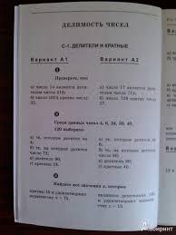 Иллюстрация из для Математика класс Самостоятельные и  Иллюстрация 4 из 15 для Математика 6 класс Самостоятельные и контрольные работы Ершова