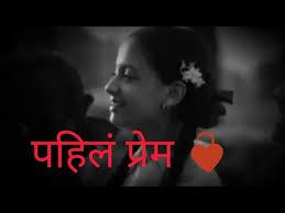 marathi love whatsapp status