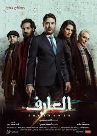 فيلم العارف يضع أحمد عز في الصدارة بأعلى الإيرادات في زمن