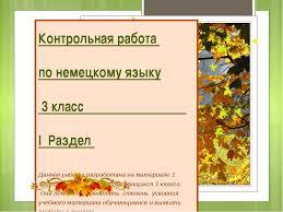 Контрольная работа немецкий язык класс четверть слайда 1 Контрольная работа по немецкому языку 3 класс i Раздел Данная работа разрабо