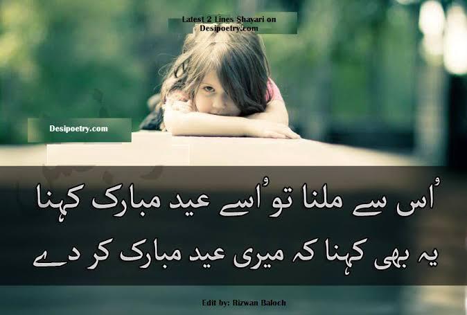 intezar shayari 2 lines urdu