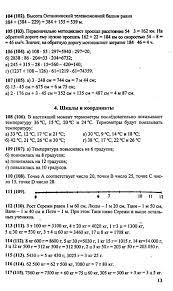 решебник по Математике класс к учебнику Виленкина  Решебник