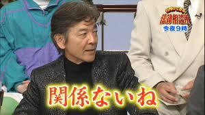 柴田 恭兵 関係 ない ね