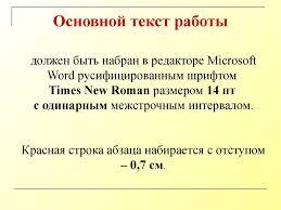 Курсовое и дипломное проектирование Общие требования к содержанию   Основной текст работы