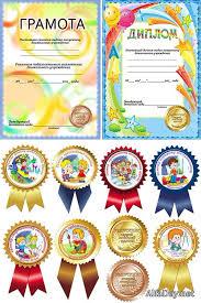 скачать грамоты дипломы благодарности сертификаты бесплатно и  Грамота диплом и медали для выпускного в детском саду